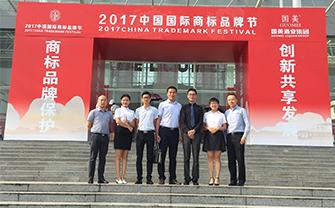 """金宏来代表团参加""""中国国际商标品牌节"""""""